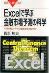 Excelで学ぶ金融市場予測の科学