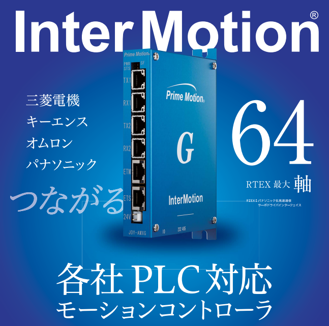 InterMotionシリーズ新製品 JOY-AMXG 発売開始