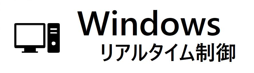 Windowsリアルタイム制御ページへのリンクバナー