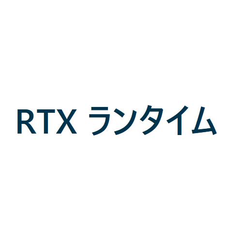 RTXランタイム説明へのリンクバナー