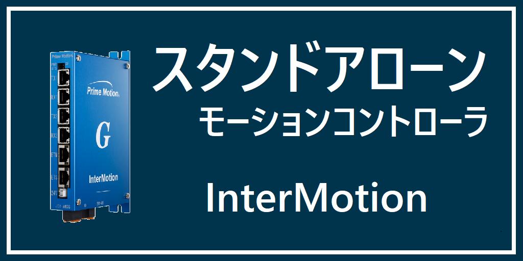 スタンドアローンモーションコントローラInterMotionに関する資料