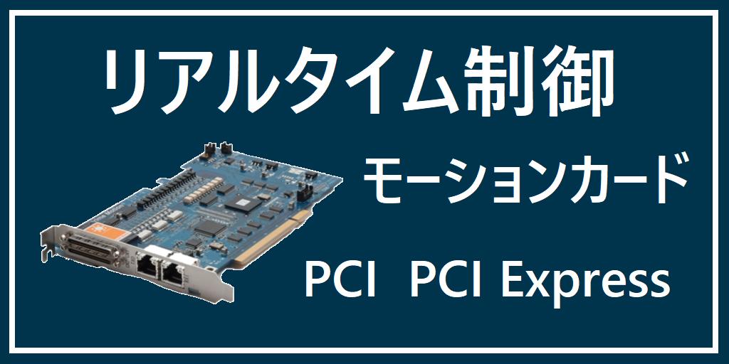 リアルタイム制御モーションカード、PCI、PCI Express 紹介へのリンクバナー