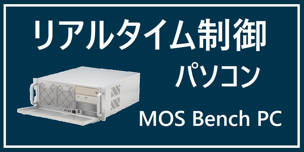 リアルタイム制御パソコン、MOS Bench 紹介へのリンクバナー