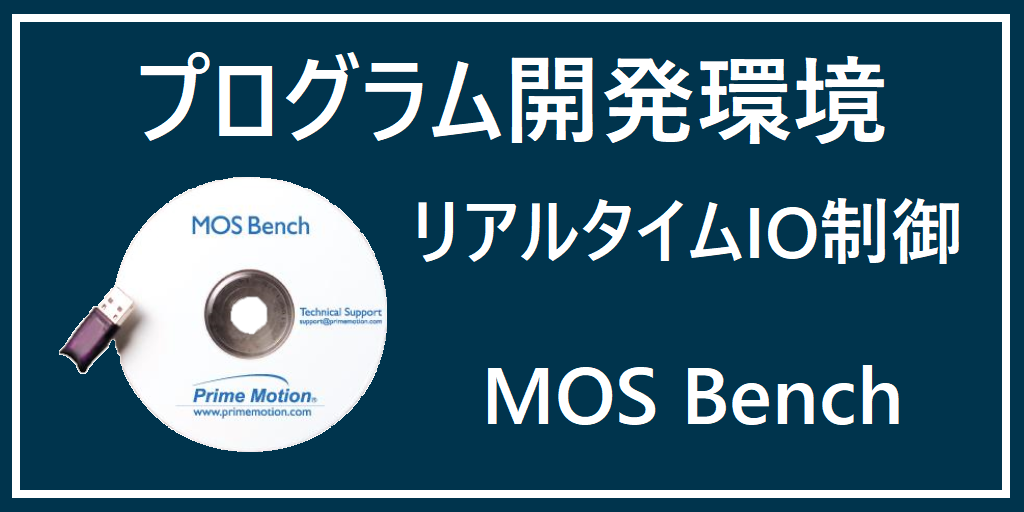 リアルタイムIO制御プログラム開発環境MOS Bench に関する資料