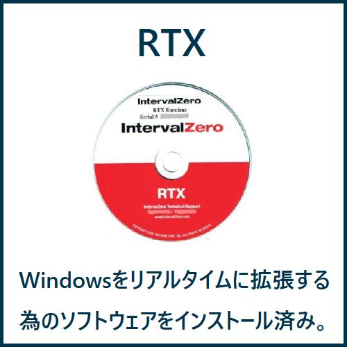 WIndowsリアルタイム拡張ソフトウェア RTX の説明