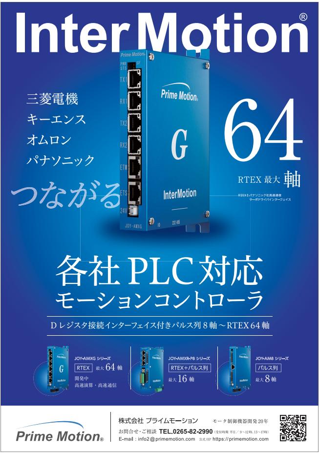 モーションコントローラ InterMotionシリーズパンフレット表