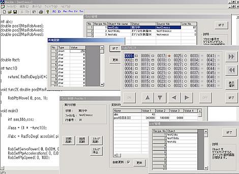 プログラム開発環境のアプリケーション画面
