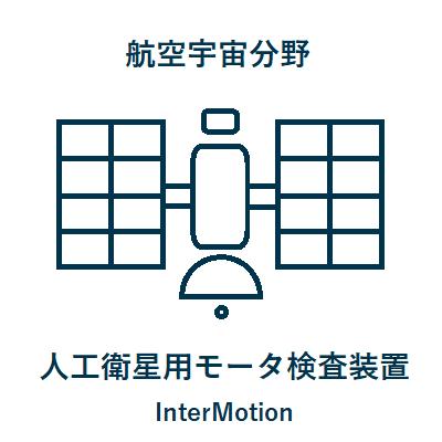 人工衛星用モータ検査装置