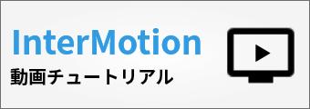 モーションコントローラ InterMotionシリーズ動画チュートリアルへのリンクバナー