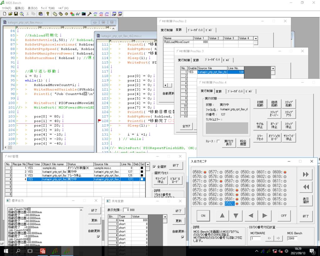 制御プログラム統合開発環境 MOS Bench