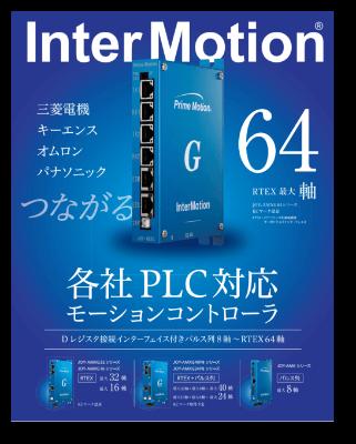 モーションコントローラ InterMotion リーフレット